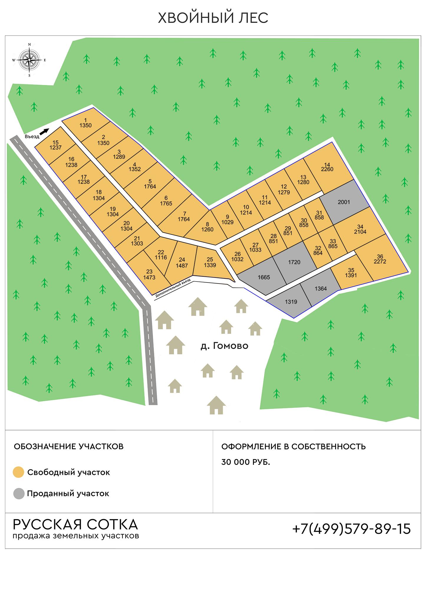 1) Карта продаж ХЛ 10.02.2021.jpg